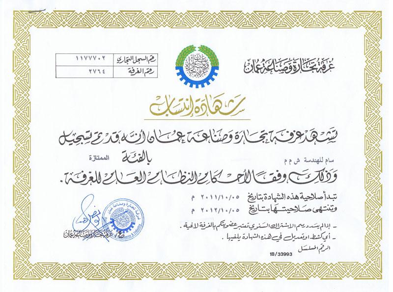 Construction company Sultanate of Oman - SAM Engineering